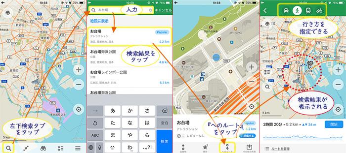 maps.me使い方④ ルートの設定方法