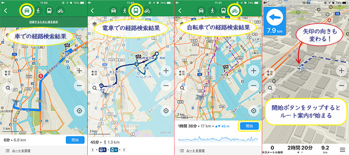 maps.meルート案内結果表示画面