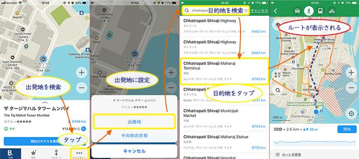 maps.me使い方⑤ ルートを検索する方法