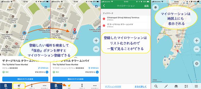 maps.me使い方⑤ マイロケーション(お気に入り) に登録する方法
