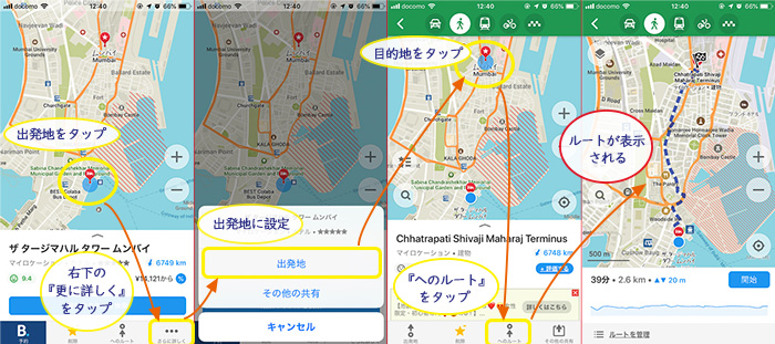 maps.me使い方 マイロケーションからルート検索する方法