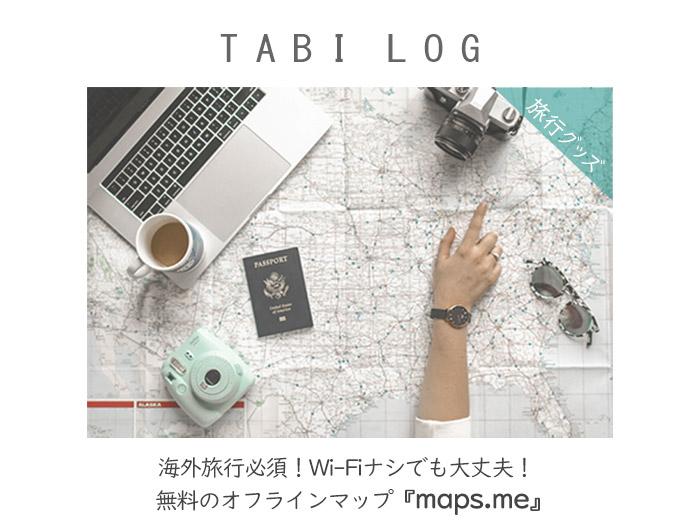 海外旅行必須!WiFiナシでも大丈夫!無料のオフラインマップ『maps.me』