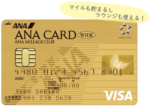 ANAワイドゴールドカード特徴