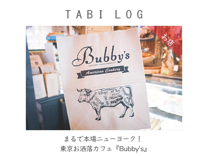 まるで本場ニューヨーク!東京お洒落カフェ『Bubby's』