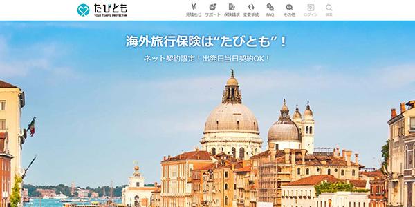 """オススメ海外旅行保険② エイチ・エス損害保険 """"たびとも"""""""