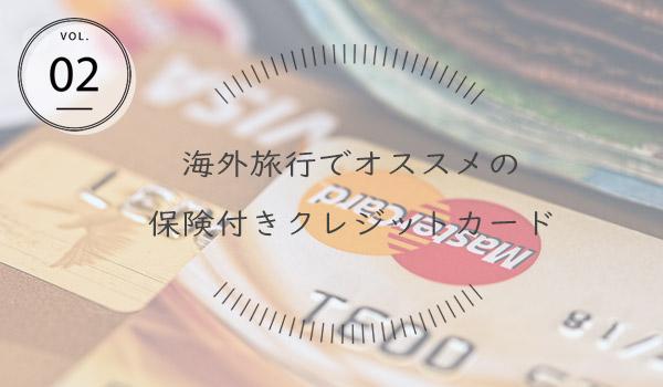 海外旅行でオススメの 保険付きクレジットカード