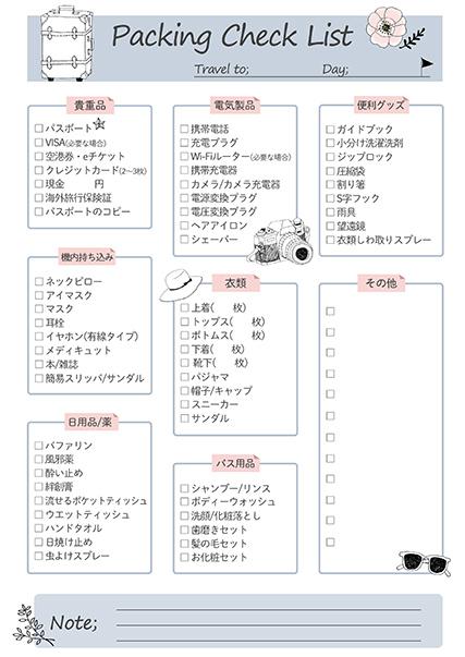 韓国,台湾,シンガポール,etc... 都会の国・その他多め用 持ち物チェックリスト