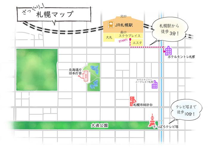 札幌駅からホテルモントレ札幌への行き方マップ