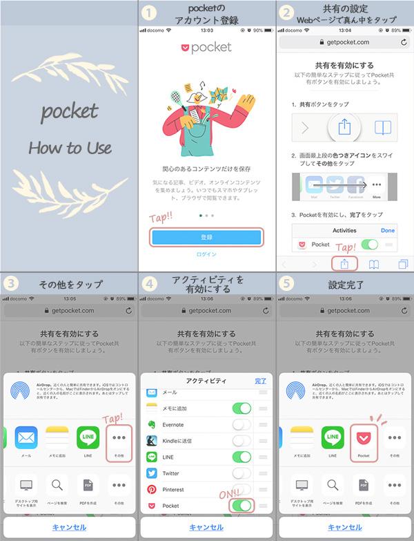 Pocket 登録方法