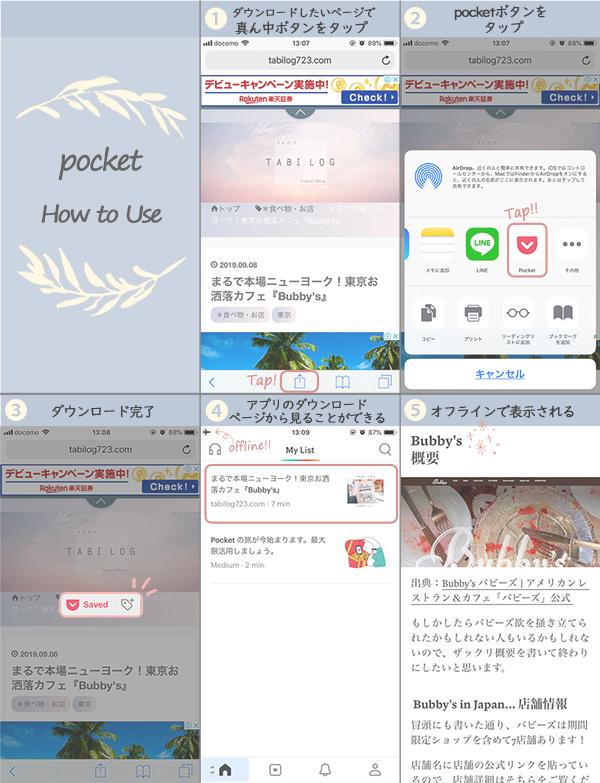 Pocket 使い方