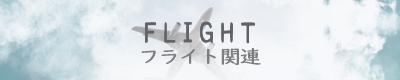 4FLIGHT