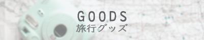 6GOODS