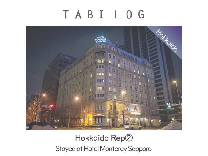 Hokkaido Rep② Stayed at Hotel Monterey Sapporo