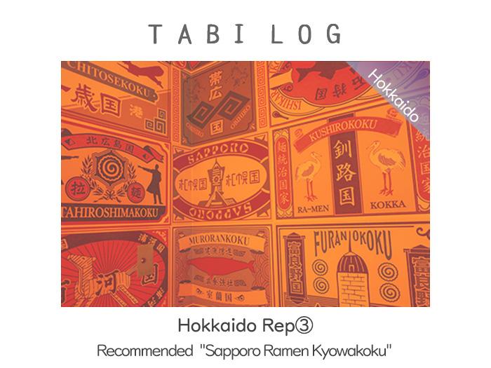 "Sapporo Rep③ Recommended  ""Sapporo Ramen Kyowakoku"""