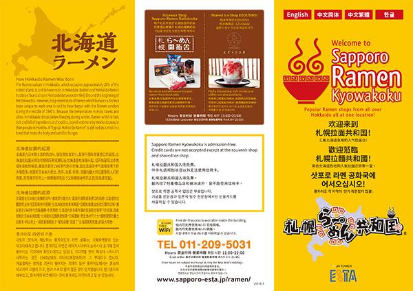 Best ramen shops in Hokkaido Sapporo Ramen Kyowakoku