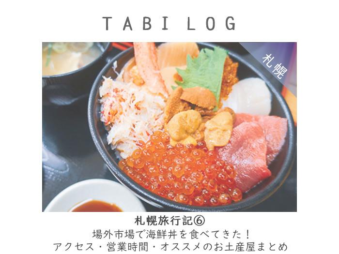 札幌旅行記⑥ 場外市場で海鮮丼を食べてきた!アクセス・営業時間・オススメのお土産屋まとめ