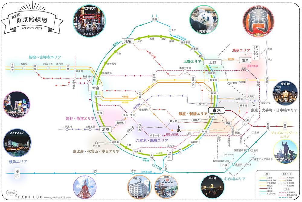 東京路線図 &  東京エリアマップ