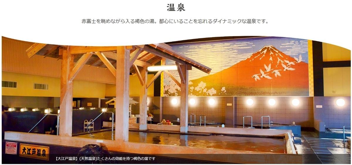 大江戸温泉物語の 大浴場