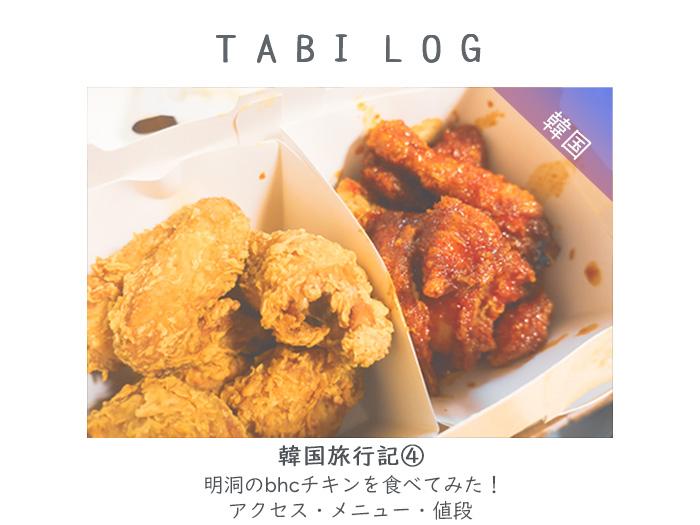 韓国旅行記④明洞のbhcチキンを食べてみた!アクセス・メニュー・値段