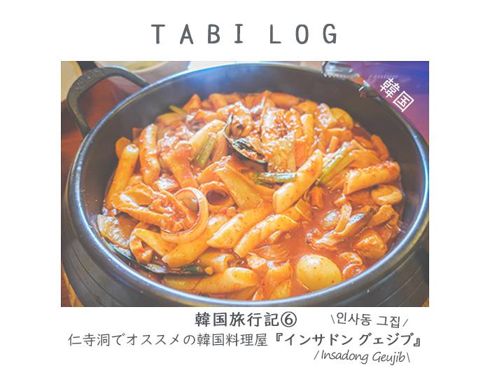 韓国旅行記⑥仁寺洞でオススメの韓国料理屋『インサドン グェジブ』