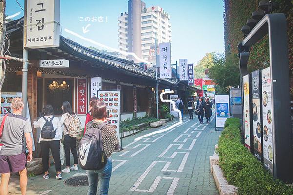 仁寺洞韓国料理屋インサドングェジブ店外