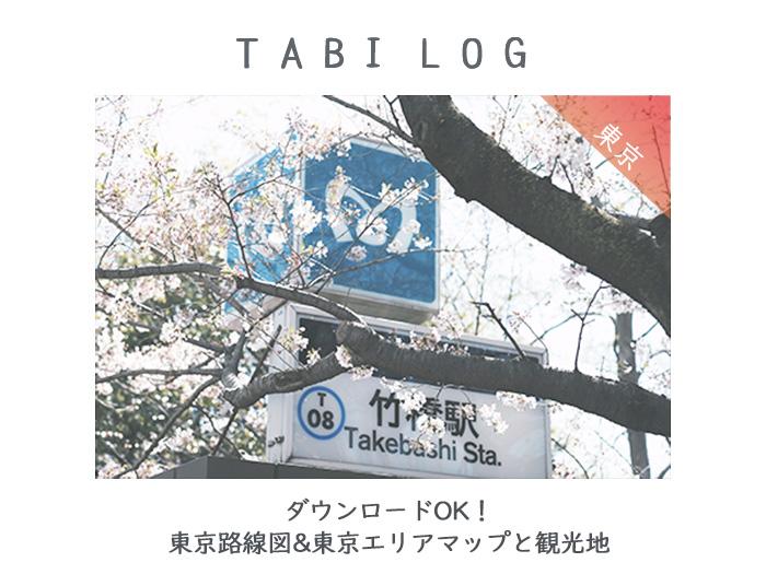 ダウンロードOK!東京路線図&東京エリアマップと観光地
