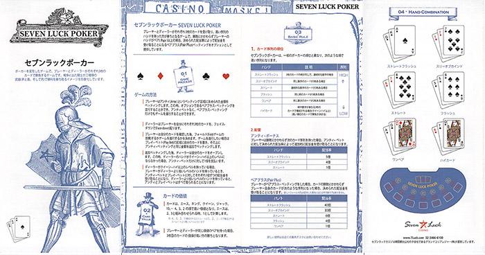 カジノ遊び方 セブンラックポーカー