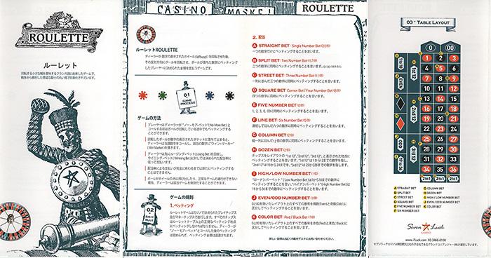 カジノ遊び方 ルーレット