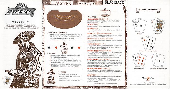 カジノ遊び方 ブラックジャック