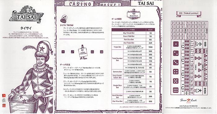 カジノ遊び方 タイサイ