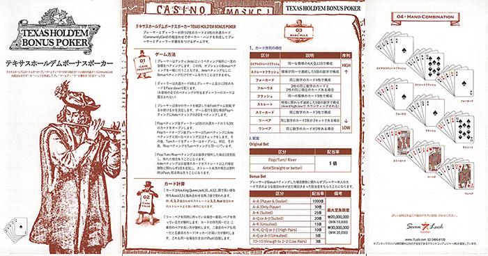 カジノ遊び方 テキサスホールデムボーナスポーカー