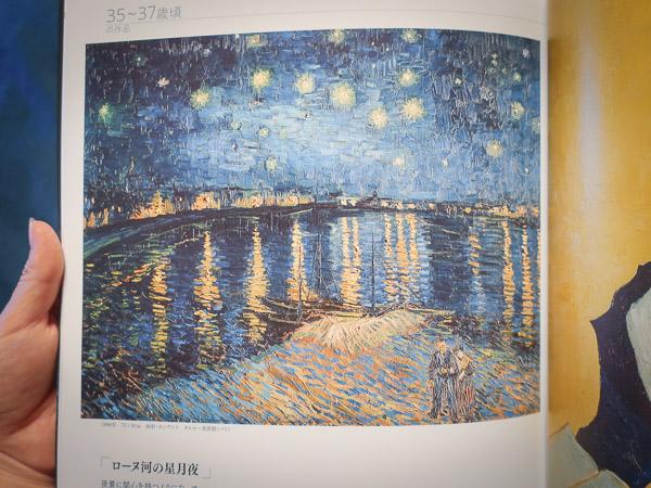 『ローヌ河の星月夜』