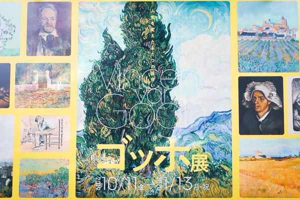2019年東京・上野の森美術館 ゴッホ展
