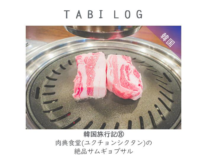 韓国旅行記⑧肉典食堂(ユクチョンシクタン)の絶品サムギョプサル