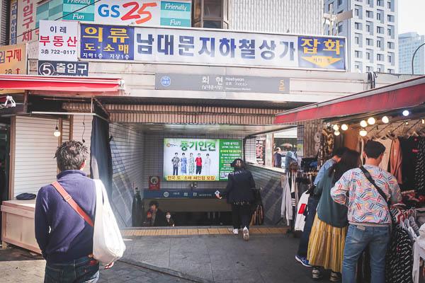 南大門市場への行き方 最寄駅は『会賢駅』⑤番出口