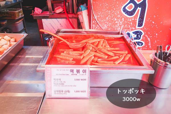 南大門市場天ぷらトッポッキ屋さん2
