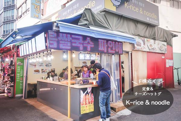 南大門市場K-rice&noodleチーズハットグ