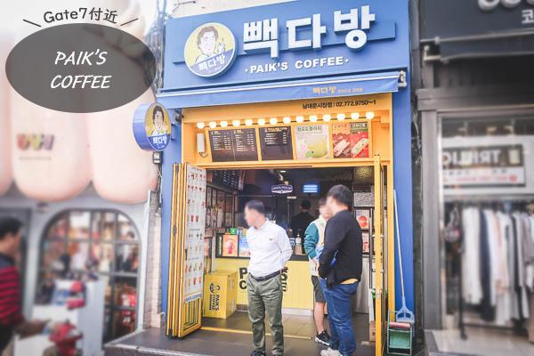 南大門市場PAIK'SCOFFEEカフェ