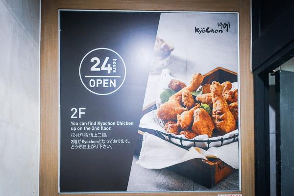 キョチョンチキン東大門店