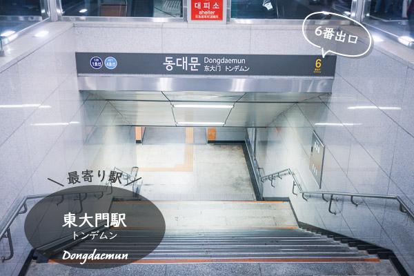 キョチョンチキン東大門店 最寄り駅『東大門駅』6番出口