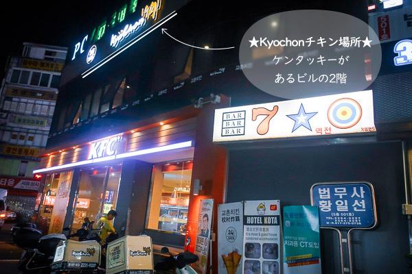 キョチョンチキン東大門店 道の角『ケンタッキー』ビル2階