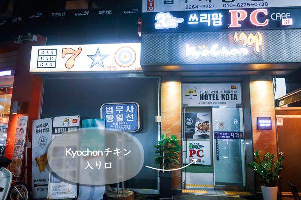 キョチョンチキン東大門店入り口