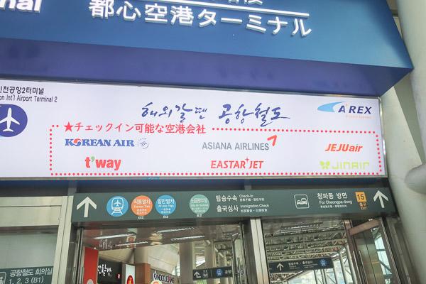 ソウル駅でチェックインできる空港会社