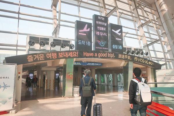 仁川空港第一ターミナル