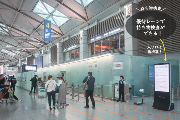 仁川空港手荷物検査優先レーン
