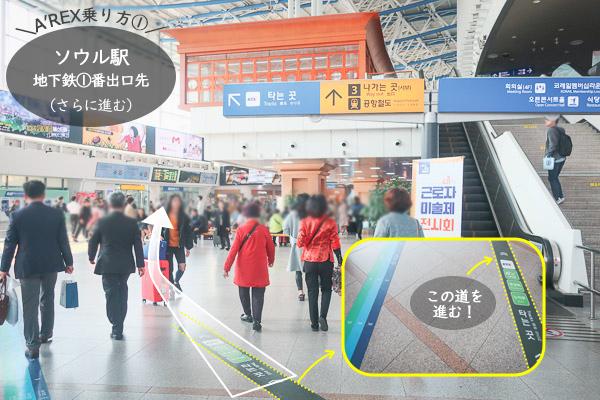 A'REX乗り方① 空港鉄道ソウル駅への乗り換え