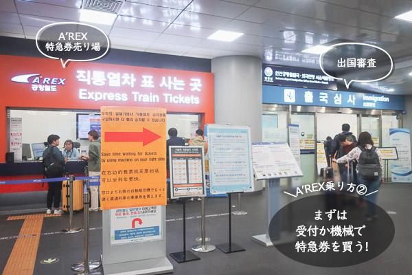 A'REX乗り方② 地下2階でA'REX直通券を買う