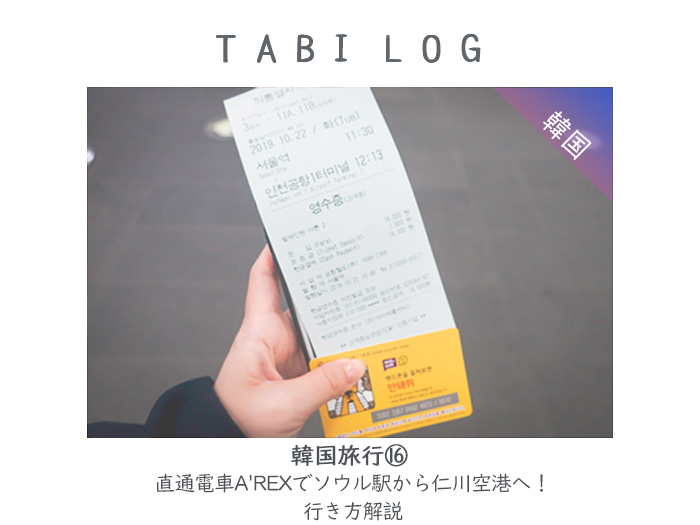 韓国旅行記⑯直通電車A'REXでソウル駅から仁川空港へ!行き方解説
