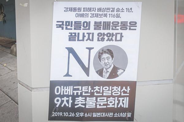 現在の韓国④ 街中でみた反安倍