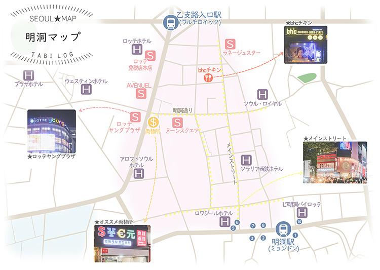 明洞オリジナルマップダウンロードOKフリー